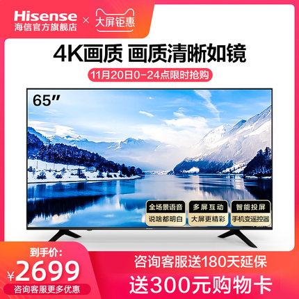 点击评价TCL 65A730U 65英寸4K金属超薄高清智能网络平板LED液晶电视机怎么样?
