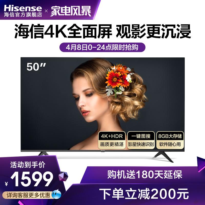 海信HZ50E3D 50英寸全面屏4K高清智能液晶网络wifi平板电视机官方