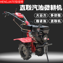 HENGJIA special micro tillage machine gasoline loose soil small household farmland multi-function digging and turning soil rotary plow for agriculture