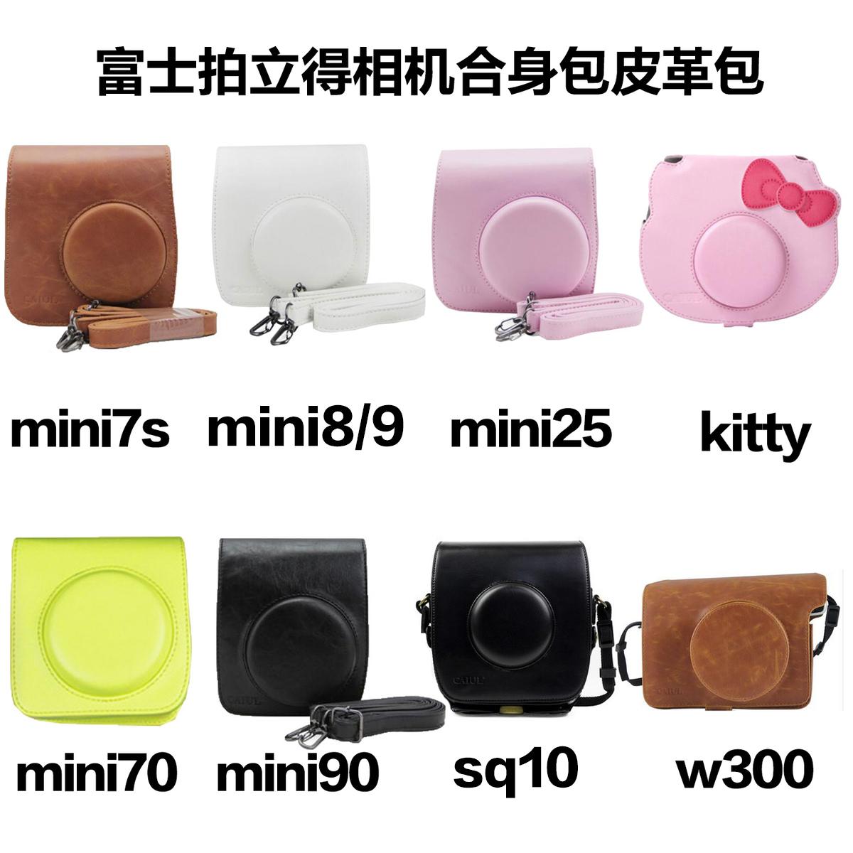 Бесплатная доставка по китаю Полкароидная кожа камеры пакет mini7 8 9 25 70 90 SQ10 винтаж коричневый Камера пакет