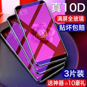 小米6x钢化膜红米7手机膜5x贴膜红米5plus玻璃膜红米6抗蓝光小米6全屏redmi7A覆盖6A高清防摔红米note5保护膜