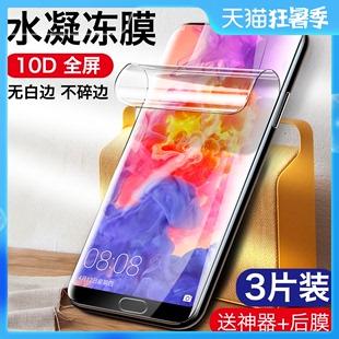 华为p30pro p40水凝膜p20手机膜