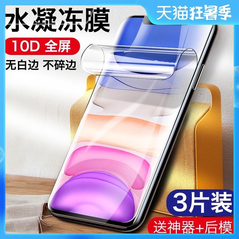 苹果11钢化膜iphone11水凝膜11pro手机膜iphone11promax全屏覆盖纳米液态液体软膜max保护膜抗蓝光曲面贴膜包