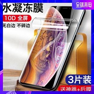 苹果xr钢化11水凝膜xsmax x手机膜