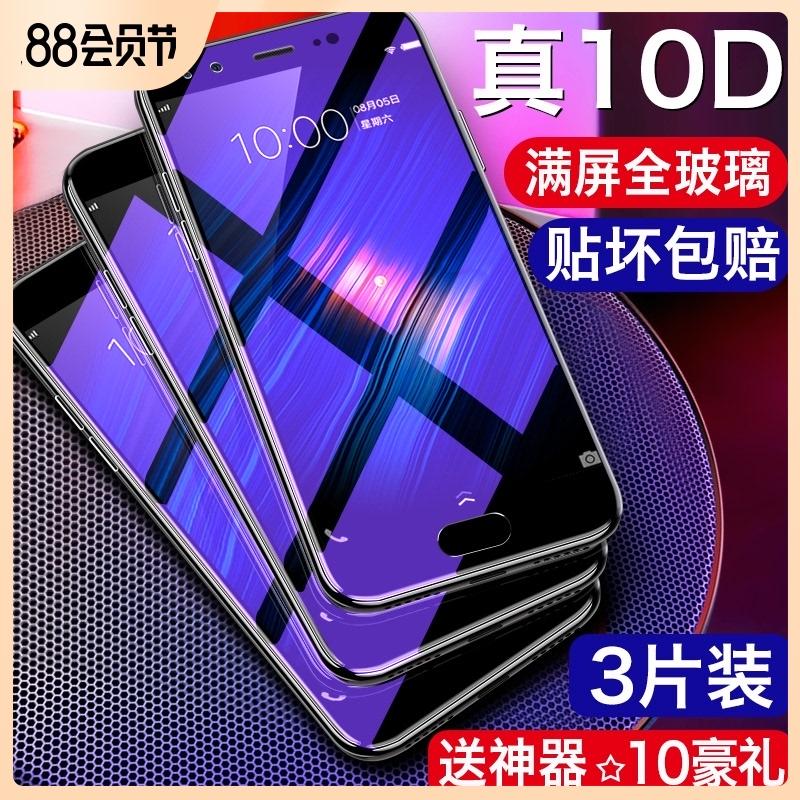 vivox9s钢化膜X9手机膜vivox7抗蓝光vivox9plus全屏x7plus防摔x9splus贴膜X6玻璃膜plus无白边半防窥磨砂保护
