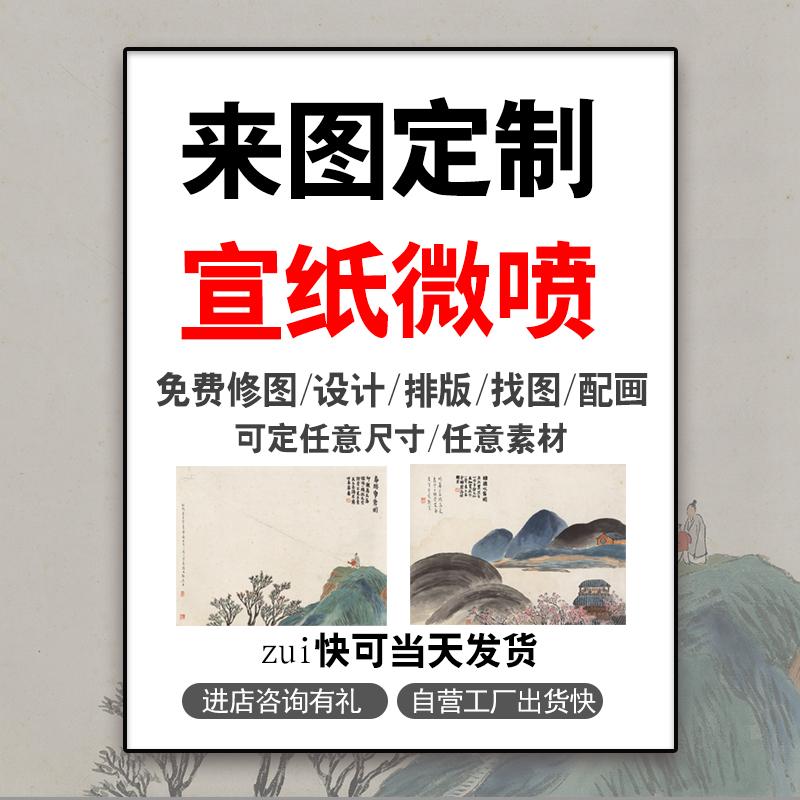 Китайская живопись Артикул 619108412330