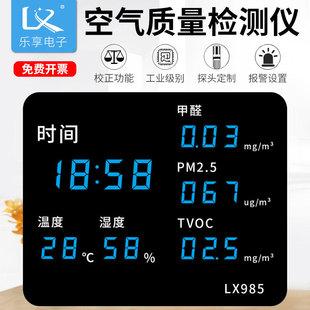 乐享温湿度计表甲醛空气体质量检测仪环境监测器室内工业用LX985