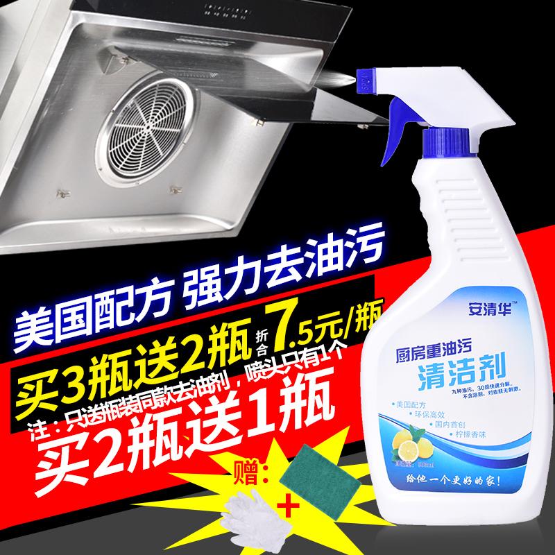 安清华抽油烟机清洁剂厨房油污净清洗剂去油剂买2送1 买3送2