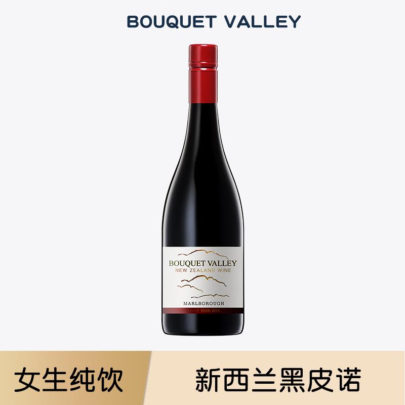 ニュージーランドの黒い皮の承諾する名前の荘厳で美しい年の香の岱谷の酒屋のマルボルクのピノトのNoirの赤いワインの1本の瓶詰め