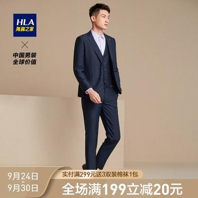 HLA/海澜之家修身礼服套装2020秋季新品三件套时尚挺括套西男