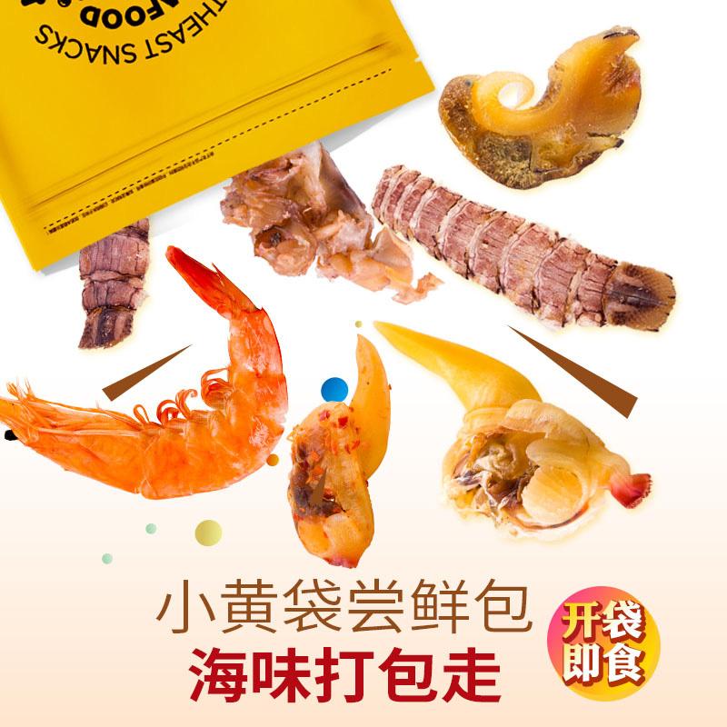 东北海洋屯尝鲜包 蚬子干海螺干鱿鱼须皮皮虾干对虾丹东特产即食