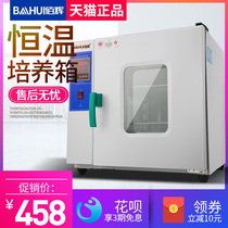 Bai Hui Laboratory bacterial microbial abdominal permeable seed germination sprout box thermostat electric constant temperature incubator