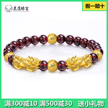Wishing jewelry auspicious fortune gold mink transshipment Bead Bracelet garnet hand string foot gold 999 jewelry gift