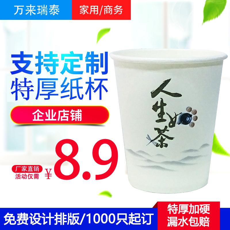纸杯定制印logo一次性杯子家用商务广告杯办公茶杯订做加厚结婚杯