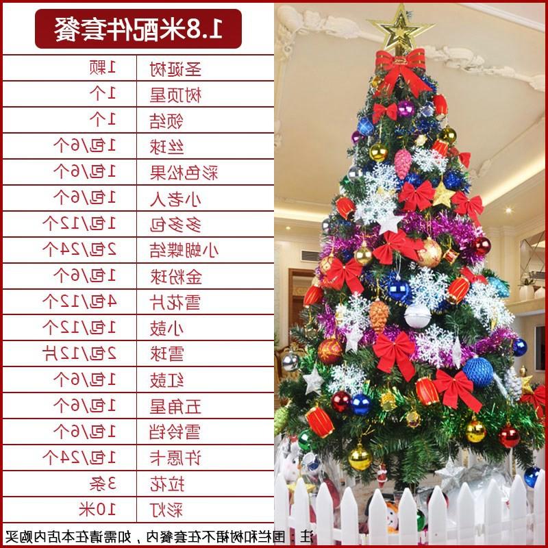 小商品大型圣诞树1.8米1.5套餐2.1豪华加密2.4套装场景布置