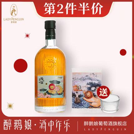 醉鹅娘 狮子歌歌荷叶青梅果味梅酒低度甜酒米酒单支礼盒装
