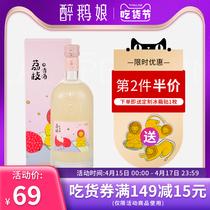 醉鹅娘狮子歌歌荔枝味清酒少女心果酒低度女士甜酒500ml单支