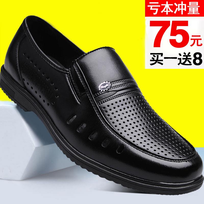 皮鞋男商务休闲男士真皮正装男鞋中老年爸爸透气镂空凉鞋父亲鞋子