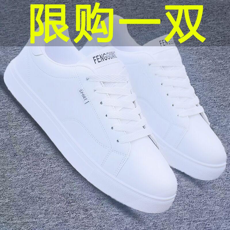 小白鞋2021夏季新款男鞋潮流板鞋男士休闲潮鞋透气运动鞋子男潮鞋