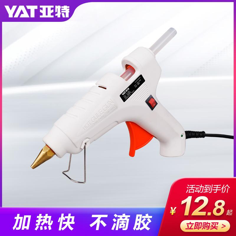 YAT热熔胶枪手工制作电热溶棒胶抢家用塑料胶水条小号胶棒7-11mm