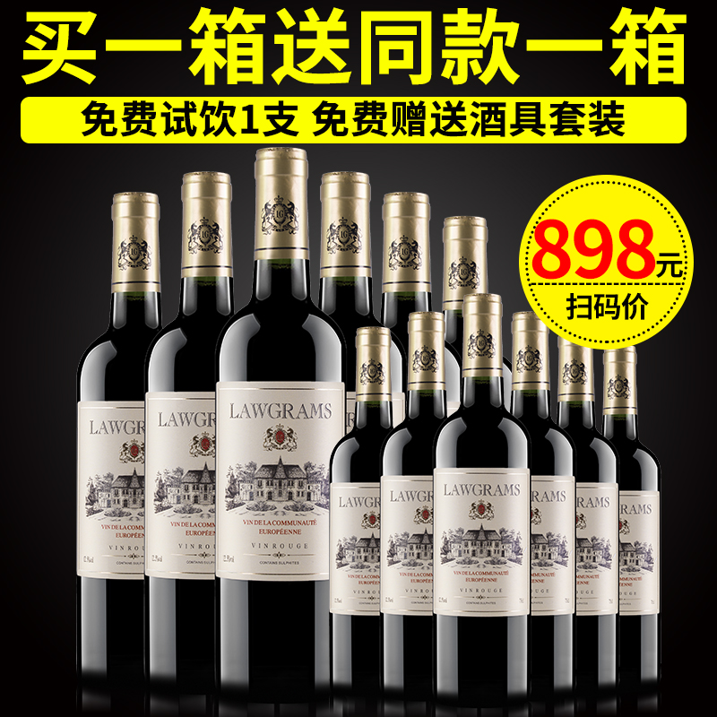 Buy one box and get one box free of the original French bottle of imported fadoc dry red wine. The whole box of red wine is packed with 12 pieces