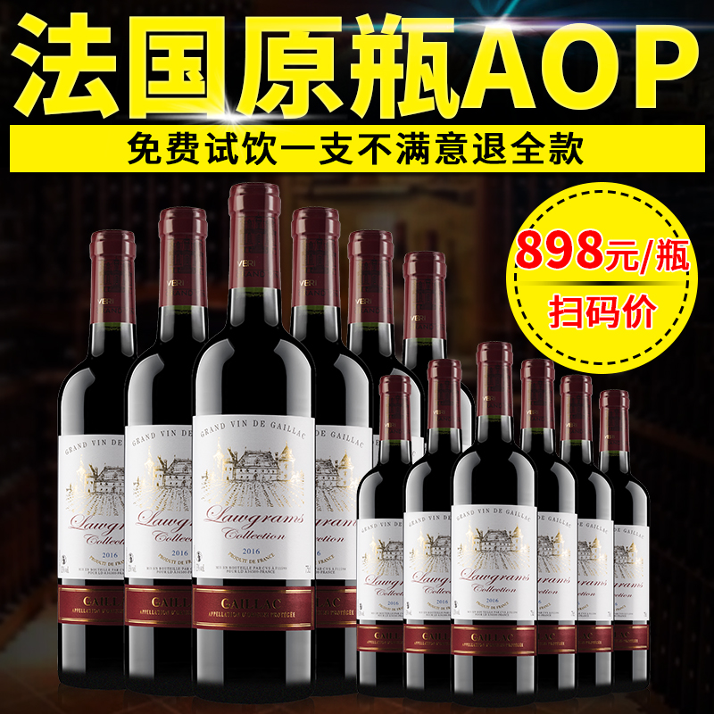Buy a box to get a box of French original imported red wine, dry red wine, a total of 12, the whole box test drink