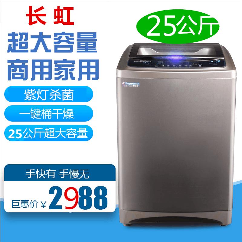 (用1元券)长虹9kg洗衣机全自动家用小型波轮10/12公斤大容量洗烘脱一体甩干