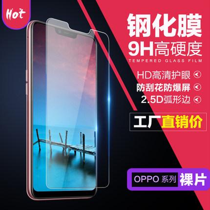 OPPO A73 A83 R15 A77 A1 A3 A5 R17 pro 手机钢化膜膜玻璃保护膜