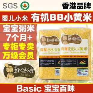 蘇嫲嫲寶寶百味有機bb寶寶米小黃米
