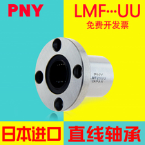 Japan PNY Imports of LMF6 8-40UU round flange linear bearings