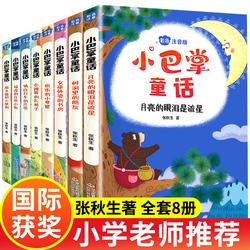 全集8册小巴掌童话注音版张秋生正版百篇一年级二三年级课外书必读老师推荐小学生阅读经典书目书籍儿童故事书绘本读物带拼音简短