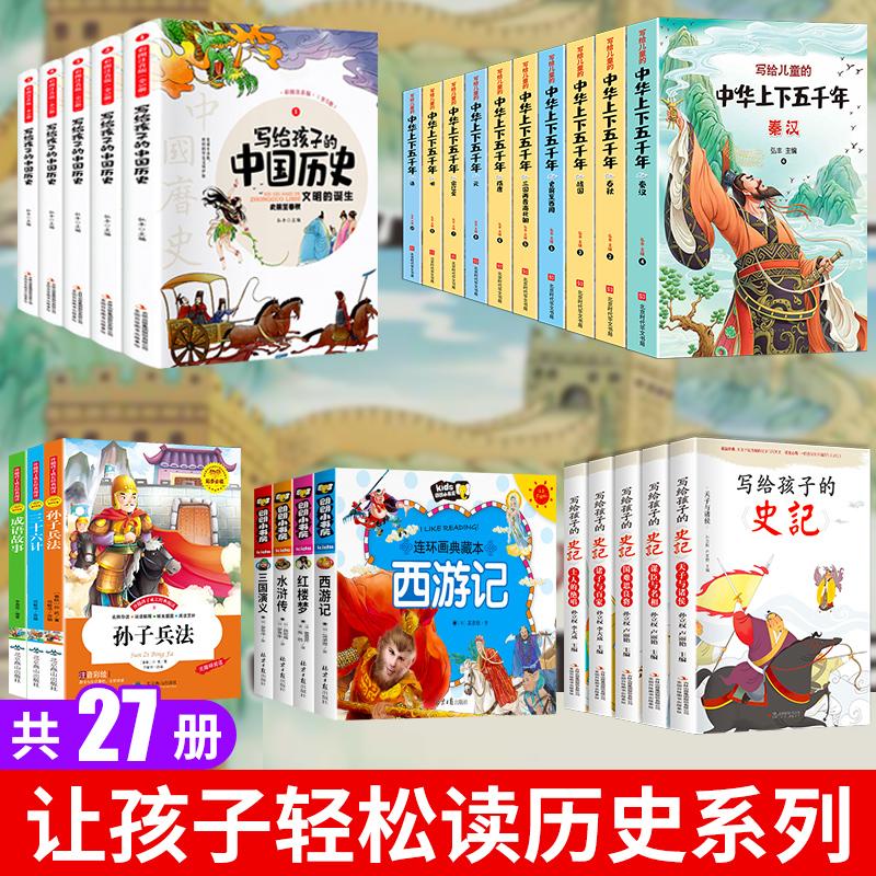 写给孩子的中国历史故事史记小学生版儿童注音版全套中华上下五千年全册正版书籍青少年版初中必读历史类漫画书四大名著带拼音绘本