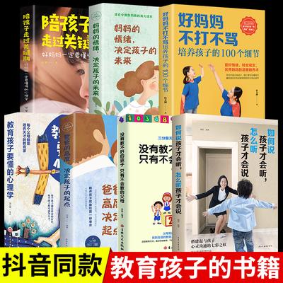 家庭教育全套7册 如何说孩子才能听樊登樊老师推荐全书妈妈的情绪决定未来利云书屋育儿书籍怎么说话才会听才肯正版书怎样玲珑书院