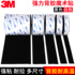 3M double-sided adhesive strong fixed car mats Velcro