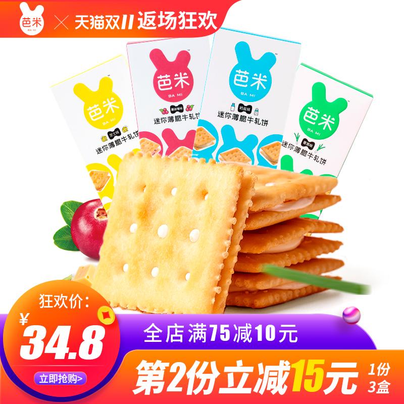 芭米软奶牛轧饼干3盒 台湾风味手工牛扎糖夹心饼干网红休闲零食