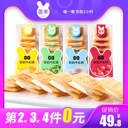 【芭米-牛扎饼干148g盒】牛轧糖饼干早餐糕点牛札休闲零食多口味