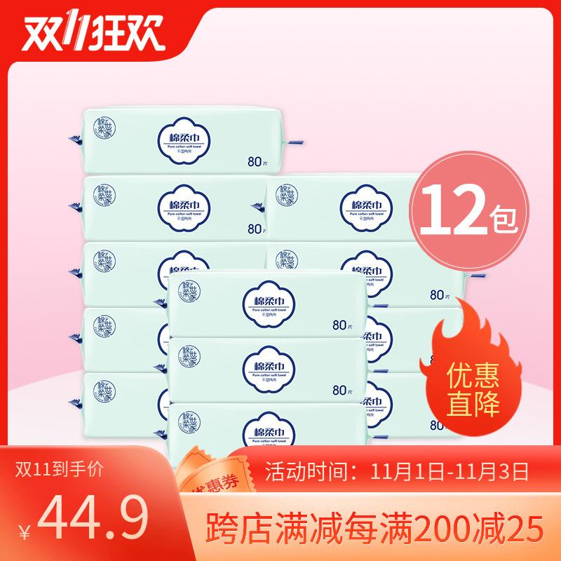 【39.9元抢】干湿两用洁面巾12包