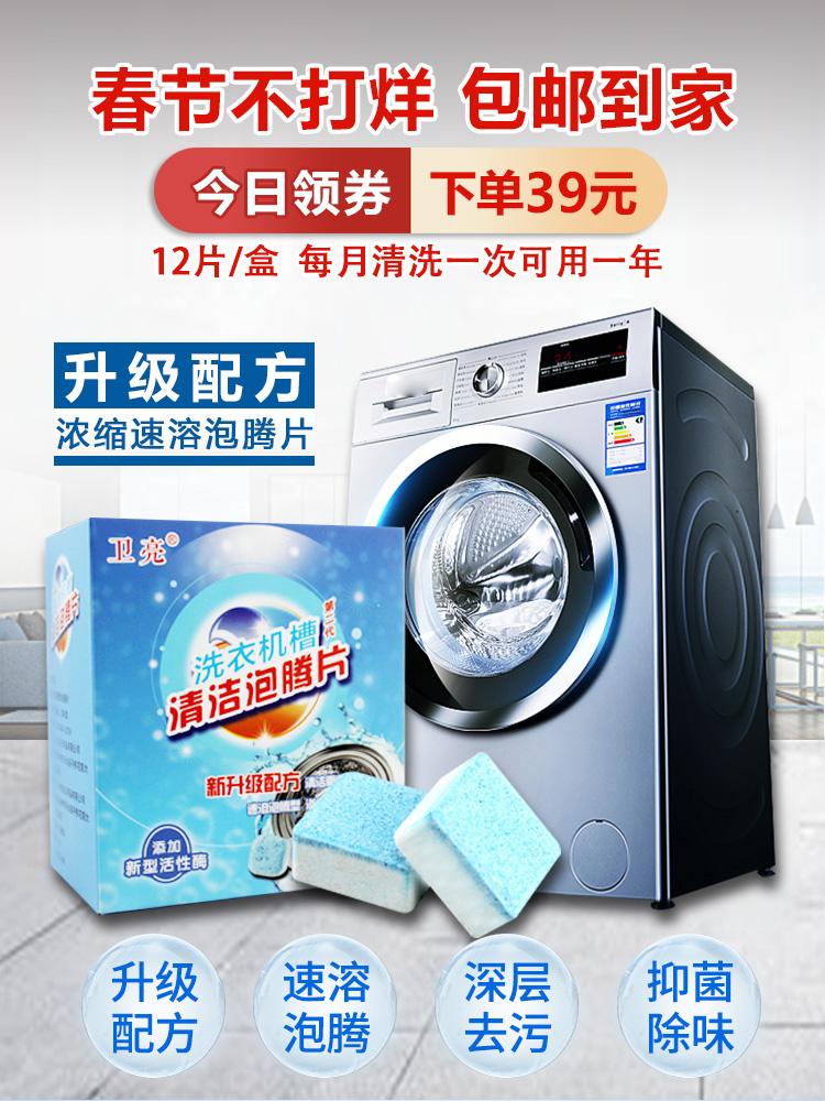 【一盒12片用一年】卫亮洗衣机泡腾片清洗剂片家用杀菌通用去污渍