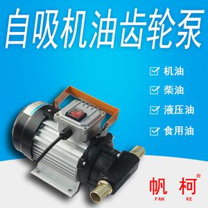 帆柯自吸抽油泵机油泵220V大功率550W柴油泵大流量自吸泵齿轮油泵