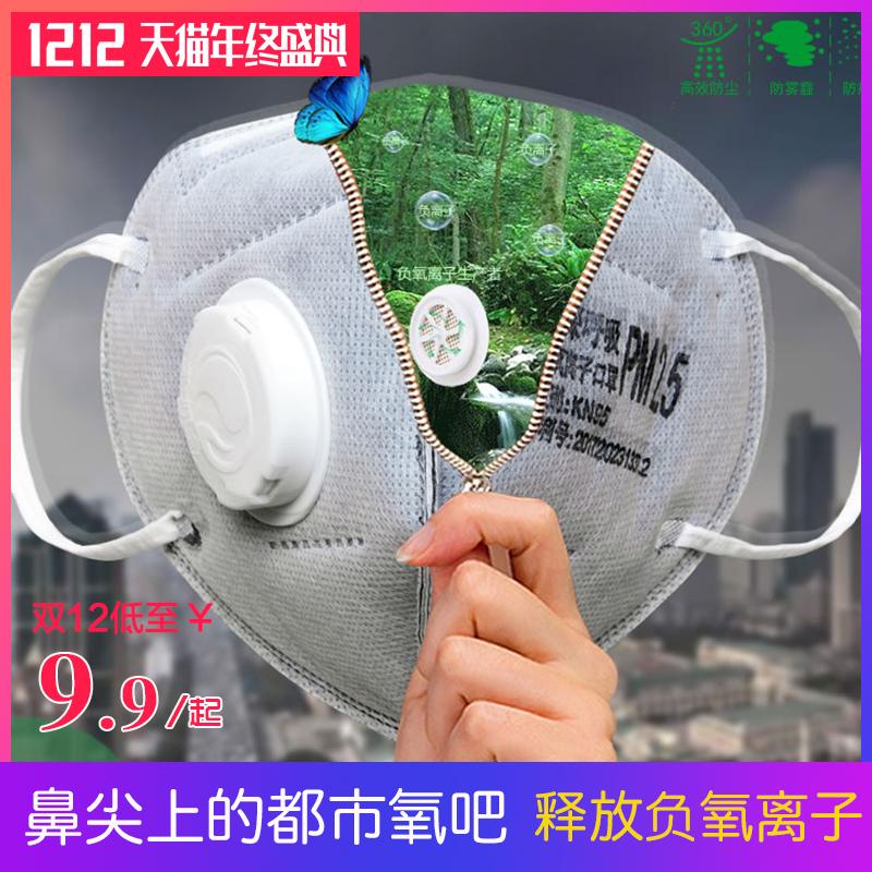 MrO防雾霾口罩pm2.5活性炭防尘透气kn95男女呼吸阀防工业粉尘口罩