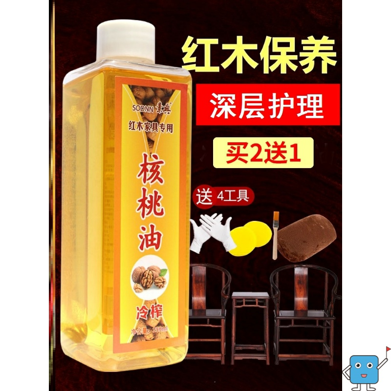Walnut oil, stationery, maintenance oil, mahogany furniture, care oil, flooring, solid wood, special wood carving, anti crack sandalwood