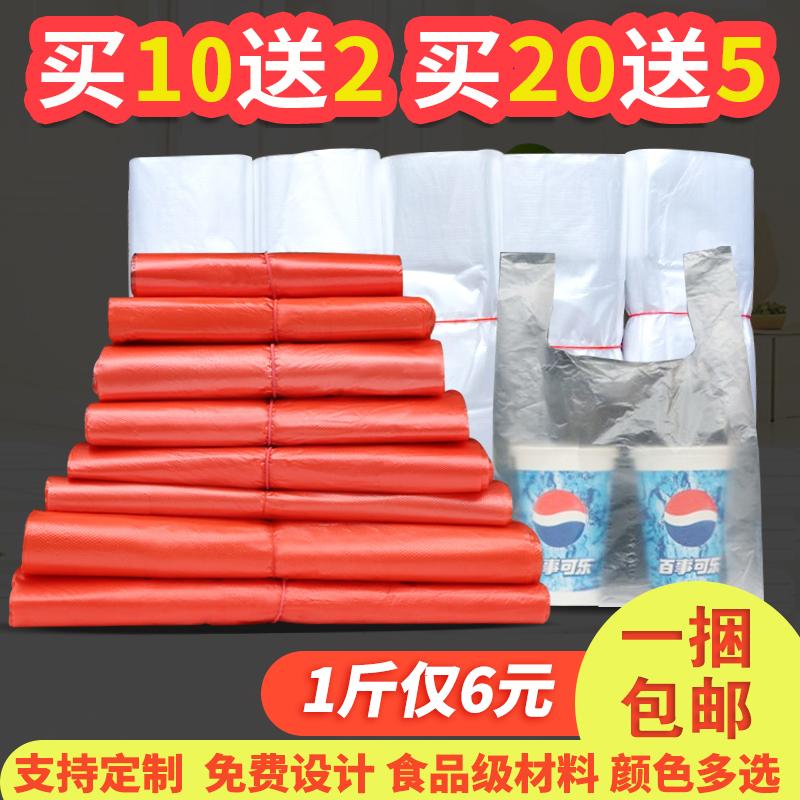 定制塑料袋手提袋加厚背心袋透明食品袋超市打包袋购物袋免费设计