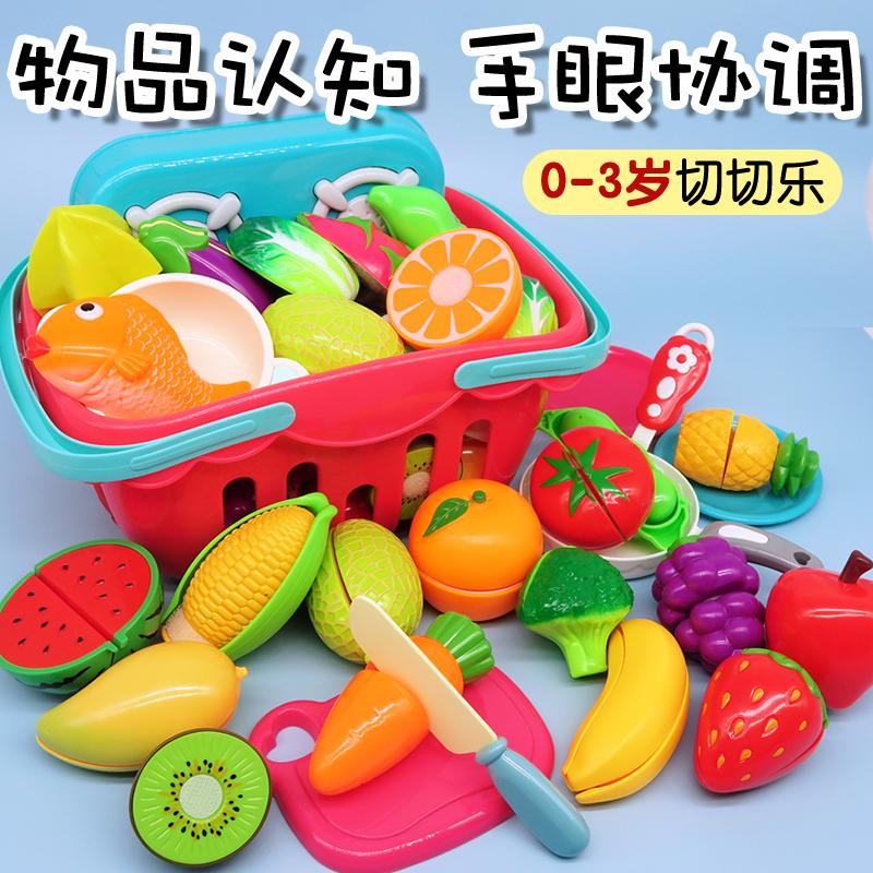 切切乐玩具水果果蔬益智过家家厨房切蔬菜儿童宝宝男女孩玩具套装
