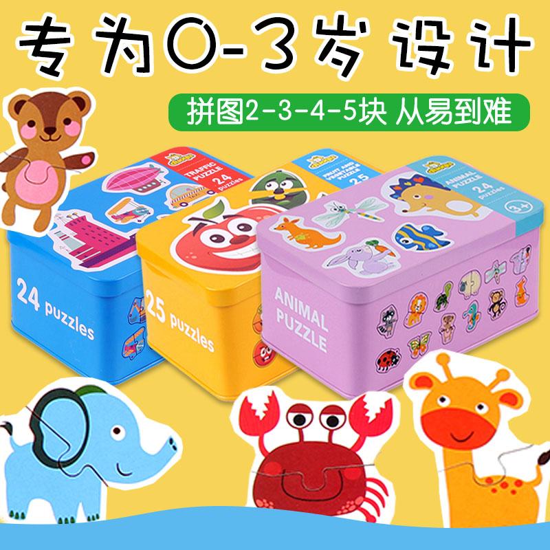 宝宝幼儿拼图早教1一两三益智玩具