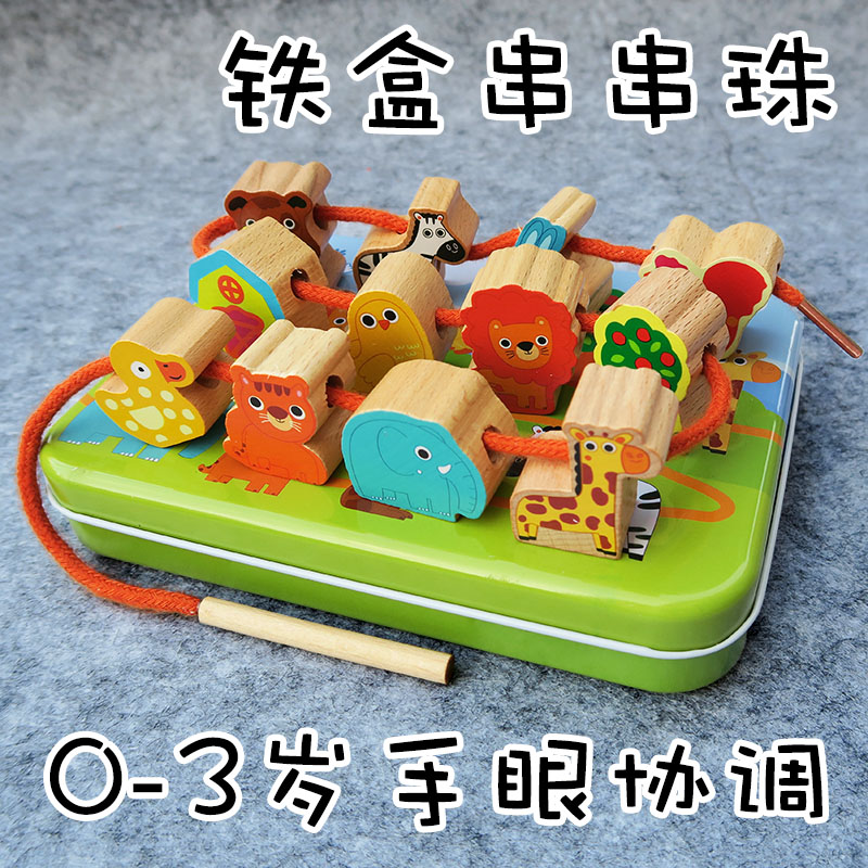 穿珠子1-2-3岁女孩一两周岁半积木