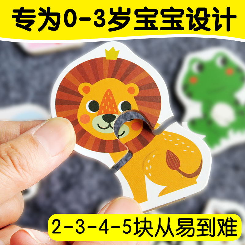 幼儿宝宝早教益智1-2-3岁一两拼图