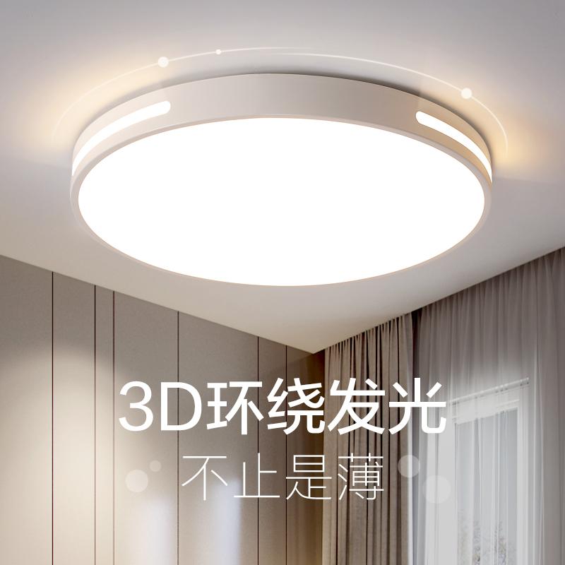 超薄led吸頂燈圓形北歐客廳燈具簡約現代廚房書房陽臺房間卧室燈