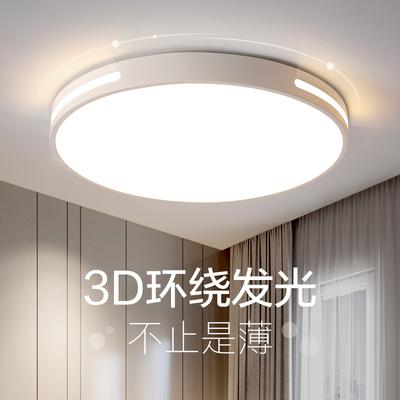 超薄led吸顶灯圆形北欧客厅灯具简约现代厨房书房阳台房间卧室灯