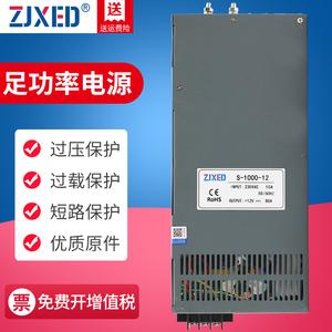 zjxed大功率电源1000W12V80A可调直流led电源单组变压器S-1000-12