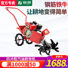 Tengyuan gasoline cultivator four stroke hoe micro cultivator small scarifier high power rotary cultivator